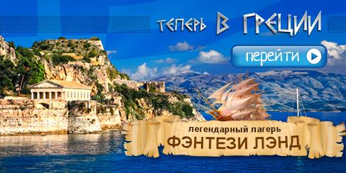 Fantasy Land в Греции