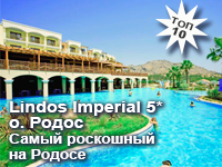 LINDOS IMPERIAL