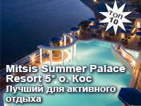 MITSIS SUMMER PALACE RESORT
