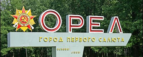 Литературный город Орел Экскурсионный пятидневный тур для старших классов
