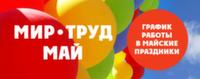 График работы Московского офиса на майские праздники!