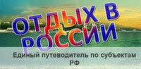 В ноябре в России начнёт работу портал по внутреннему туризму