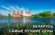 Беларусь. Самые лучшие цены