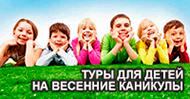 Детский отых на весенних каникулах
