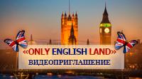 Лагерь Only English Land. Видеоприглашение