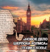 'Новое дело Шерлока Холмса' Подмосковье