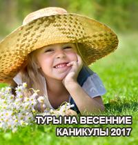 Туры на весенние каникулы 2017